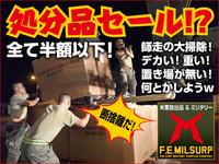 ミリブロ限定・処分セール!?w