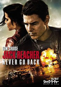 JACK REACHER / NEVER GO BACK のSOCOMパッチ