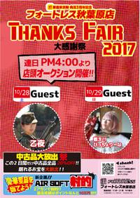 フォートレス秋葉原店 2017年大感謝祭 【セール情報】