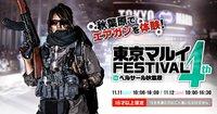 「東京マルイフェスティバル in ベルサール秋葉原 4th」開催~♪