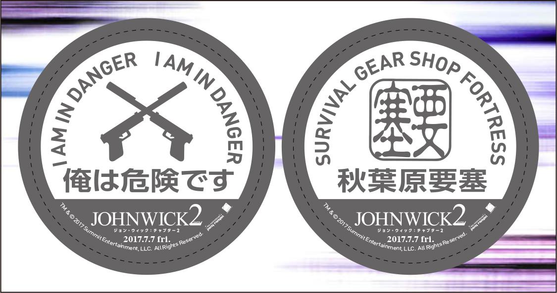 ジョン・ウィック:チャプター2限定コラボステッカー