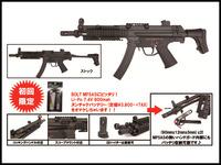 MP5の新作が止まらない