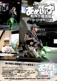 【高級ホテル撮影会】あめいず特殊作戦部隊2015開催決定
