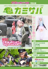 上川町に1日限定フィールドが出現!「カミサバ」7/30開催!
