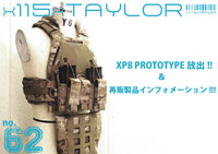 XP8 PROTOTYPE 放出!!&再販製品インフォメーション!!!