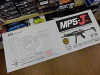 東京マルイ MP5J