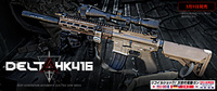 もうすぐ入荷 HK416 DELTA CUSTOM