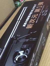 爆音! 新次元VSR-10