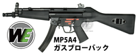 WE MP5A4ガスブローバック