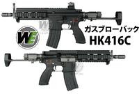 WE HK416C入荷しました。