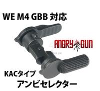 WE M4用のKACタイプアンビセレクター