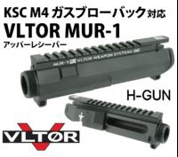 KSC M4 GBB用MUR-1アッパーレシーバー