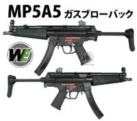 WE MP5A5 ガスブローバックが登場