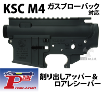 KSC M4用の削り出しレシーバーセット