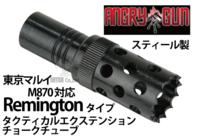 Remingtonタクティカルエクステンションチョークチューブ