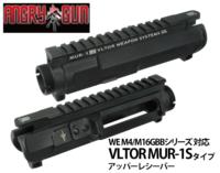 WE M4対応MUR-1Sアッパーレシーバー