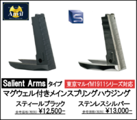 Salient Arms M1911用のパーツ達
