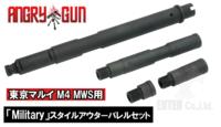 マルイ M4ガスブローバック用アウターバレル