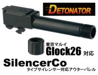 Glock26のサイレンサー対応アウターバレル