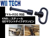 東京マルイKSG用のスリングアダプター
