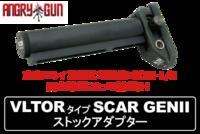 VLTORタイプSCAR GEN2ストックアダプター