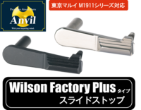 Wilosn FPスライドストップ(マルイ用)