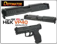 H&K VP40(カスタムスライド)