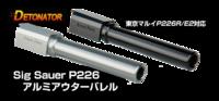 SIGP226のバレル