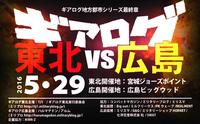 ギアログ東北 VS 広島!! 応援記事
