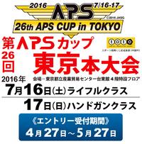 APSカップ本大会のエントリー始まりましたね!
