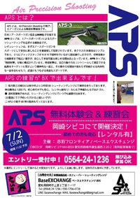7月2日(日)愛知県岡崎市でAPSカップの練習&体験会があります!