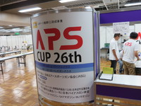 第26回APSカップ本大会