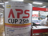 APSカップ本大会その1