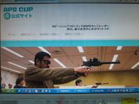 APSカップ非公式ホームページ