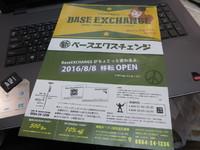 愛知県のベースチェンジさんシューティングレンジも稼働中であります!