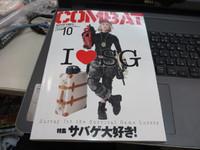 コンバットマガジン10月号が発売になりました