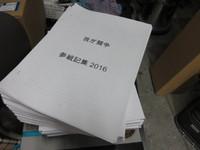 明日は公式、参戦記集の冊子ができましたよ