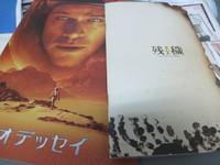 富士見からの映画鑑賞