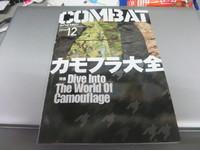 コンバットマガジン12月号が発売になりました!
