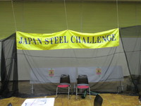 ジャパンスティールチャレンジ