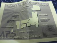 14日は福井でAPSカップの練習会が行われます!