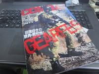 コンバットマガジン3月号発売中です!
