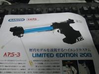 APS3リミテッドエディション2013