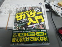 サバゲー入門という本が発売になりました