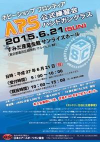6月21日のAPS公式練習会エントリースタート!