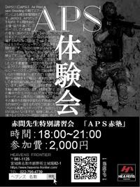 明日は宮城県でAPSカップの体験会がありますよ!