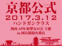 「APS京都公式練習会」の日程が決定しました。