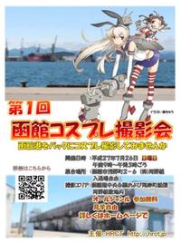 函館遠征『HRCT主催 第1回 コスプレ会』