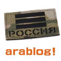ロシアIRリフレクターパッチ試作