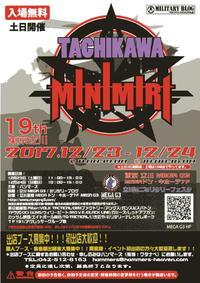 12月23/24立川ミニミリ!